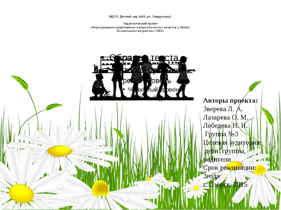 МДОУ Детский сад №43, ул. Свердлова,4  Педагогический проект «Формирование...
