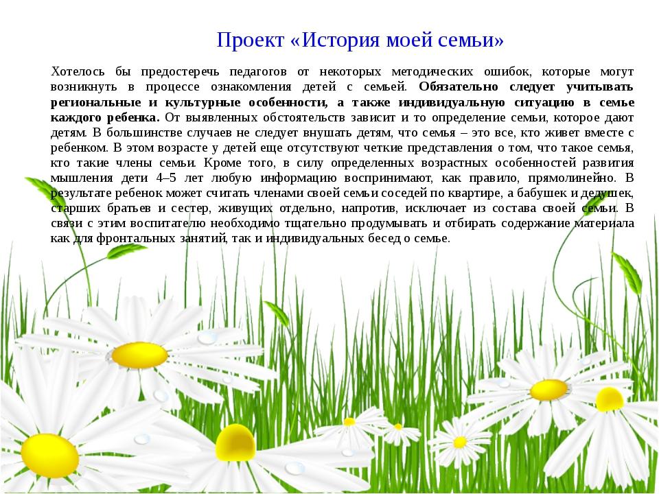 Проект «История моей семьи» Хотелось бы предостеречь педагогов от некоторых м...