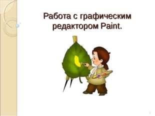 Работа с графическим редактором Paint. *