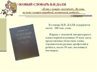 ТОЛКОВЫЙ СЛОВАРЬ В.И.ДАЛЯ «Есть словари «поучёней» Далева, но нет словаря на