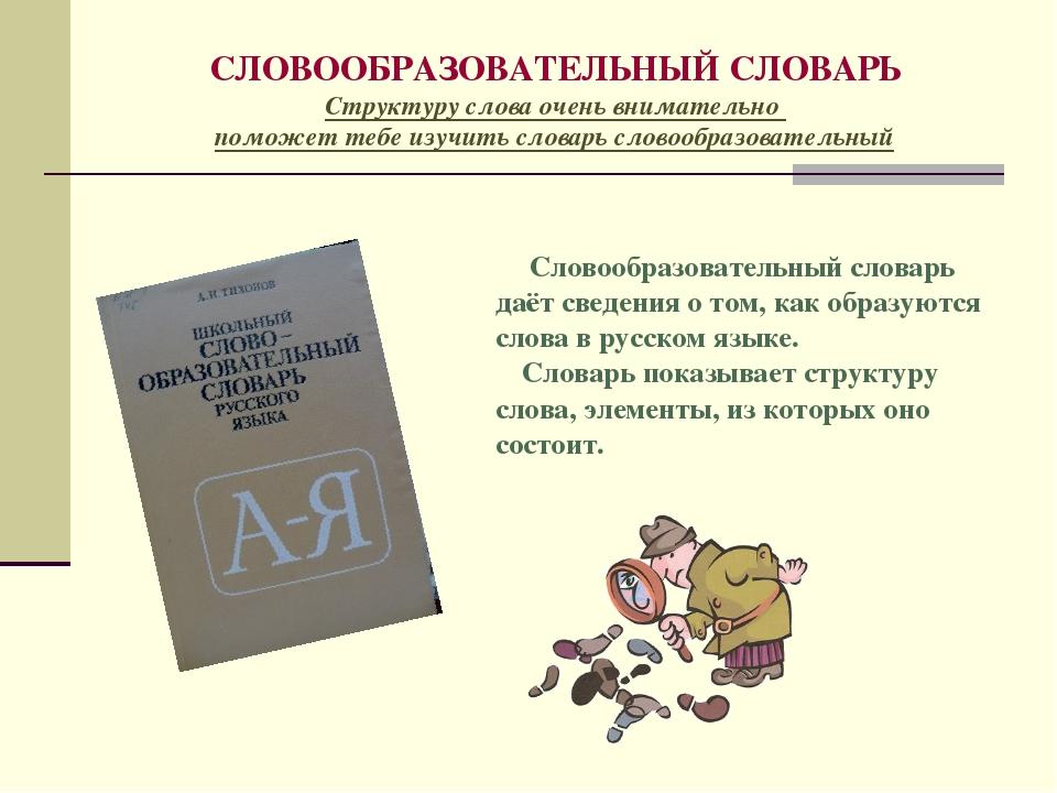 СЛОВООБРАЗОВАТЕЛЬНЫЙ СЛОВАРЬ Структуру слова очень внимательно поможет тебе и...