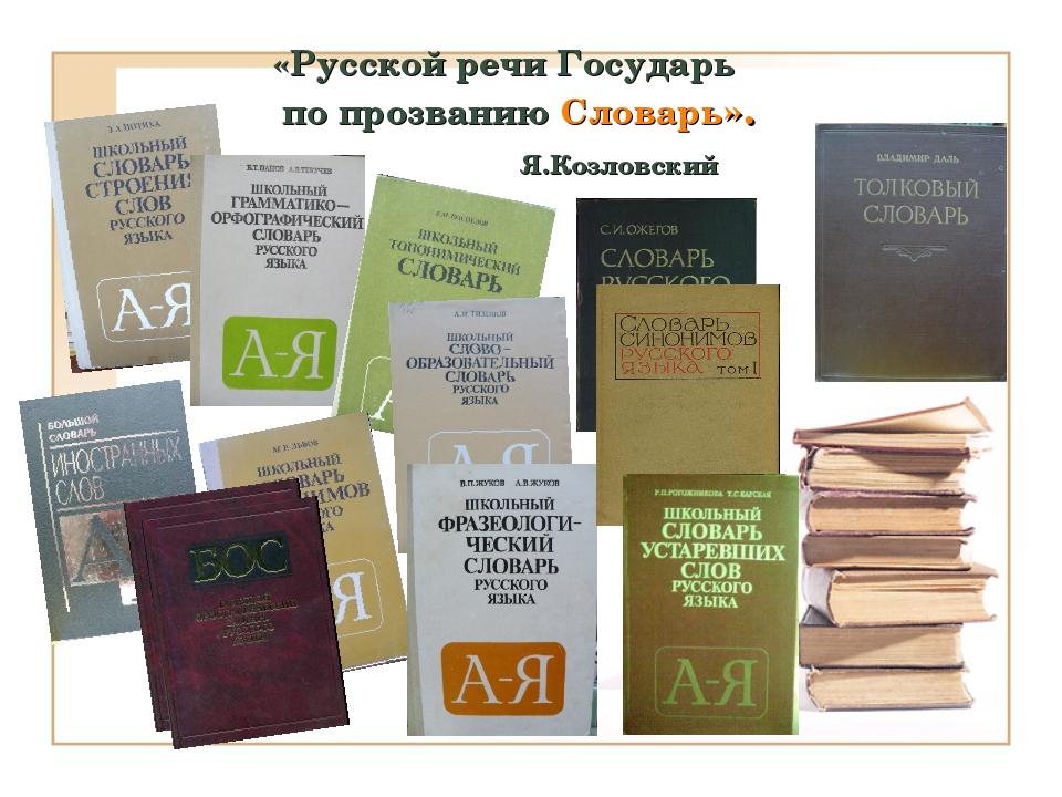 «Русской речи Государь по прозванию Словарь». Я.Козловский