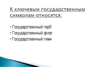 Государственный герб  Государственный герб  Государственный флаг  Государс