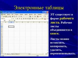 Электронные таблицы ЭТ существует в форме рабочего листа. Рабочие листы объед