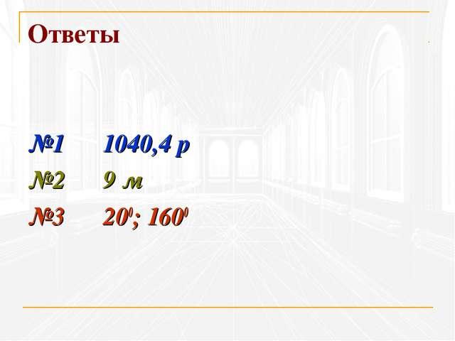 Ответы №1 1040,4 р №2 9 м №3 200; 1600