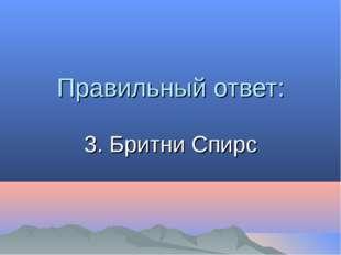 Правильный ответ: 3. Бритни Спирс