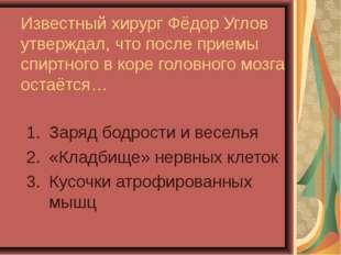 Известный хирург Фёдор Углов утверждал, что после приемы спиртного в коре гол