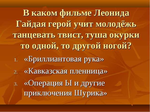 В каком фильме Леонида Гайдая герой учит молодёжь танцевать твист, туша окурк...