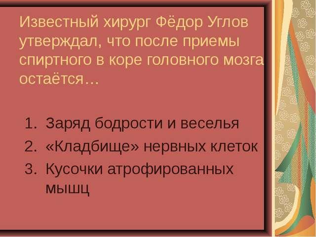 Известный хирург Фёдор Углов утверждал, что после приемы спиртного в коре гол...