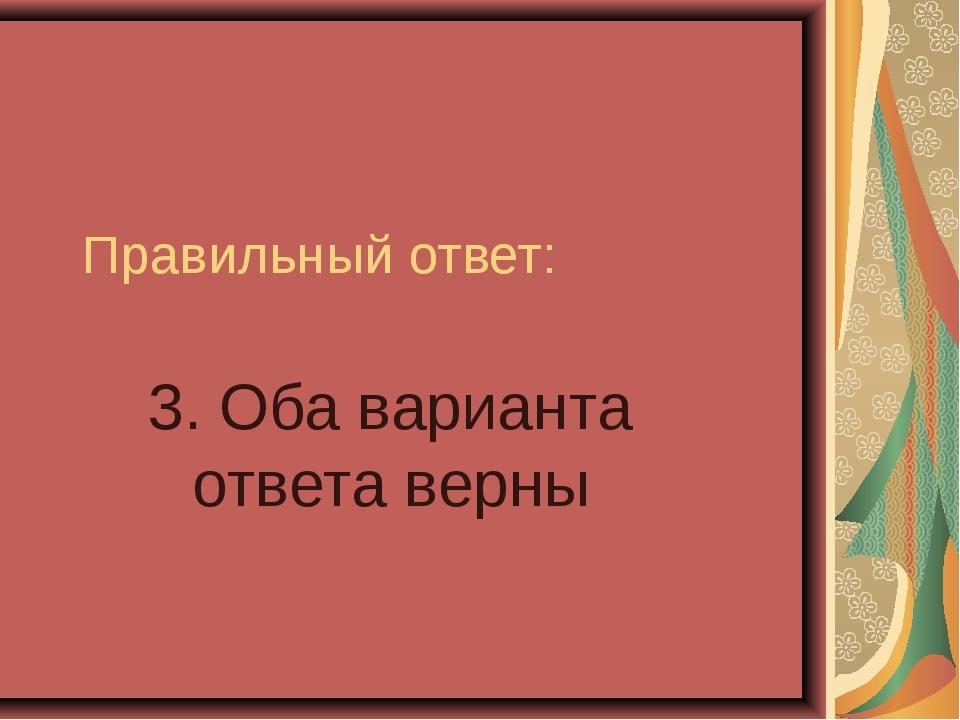 Правильный ответ: 3. Оба варианта ответа верны