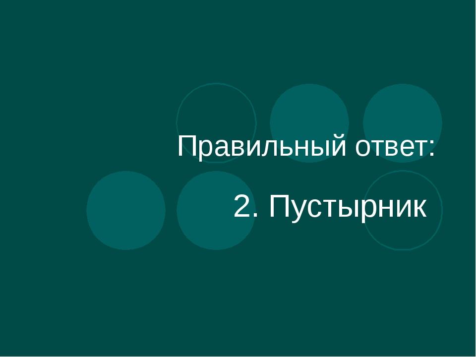 Правильный ответ: 2. Пустырник