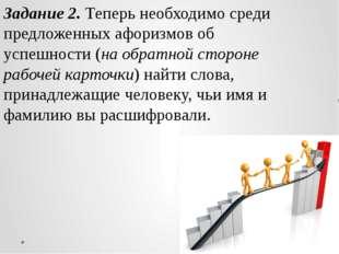 Задание 2. Теперь необходимо среди предложенных афоризмов об успешности (на о