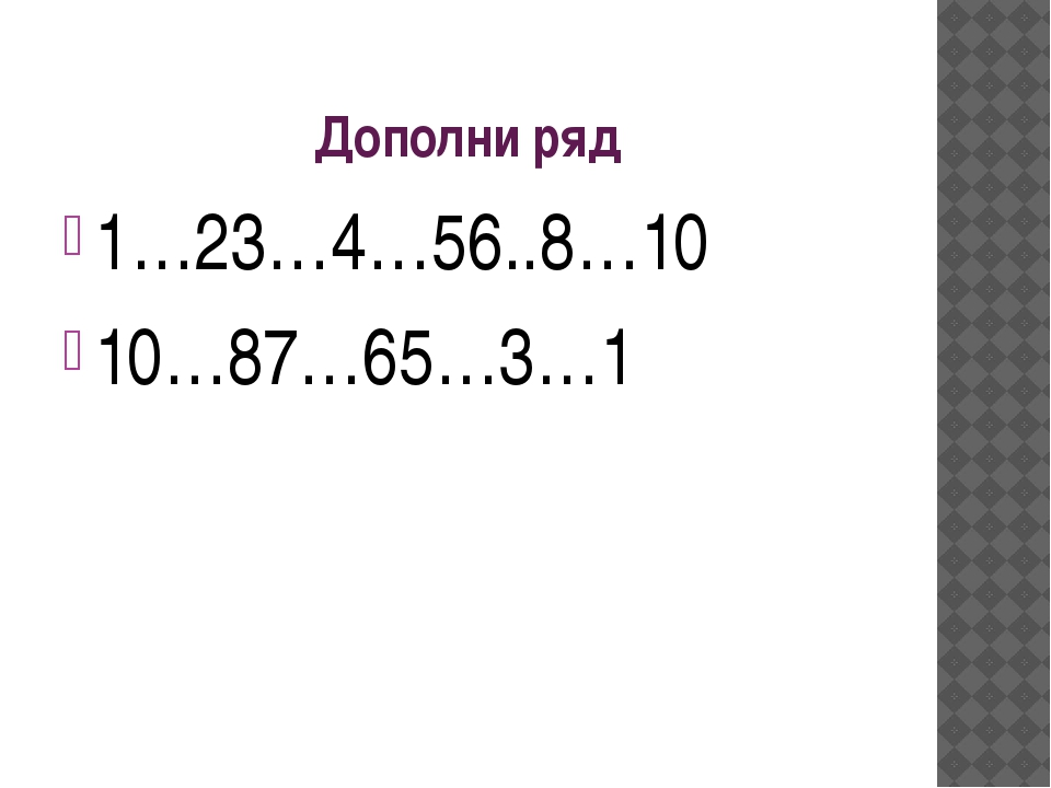 Дополни ряд 1…23…4…56..8…10 10…87…65…3…1
