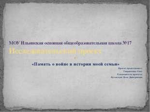«Память о войне в истории моей семьи» Проект представляет: Гавриленко Олег Ру