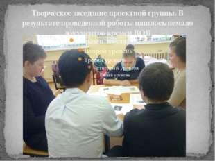 Творческое заседание проектной группы. В результате проведенной работы нашлос