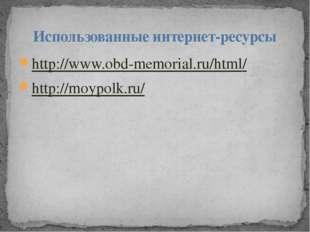 http://www.obd-memorial.ru/html/ http://moypolk.ru/ Использованные интернет-р