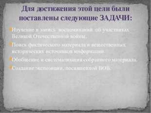 Изучение и запись воспоминаний об участниках Великой Отечественной войны. Пои