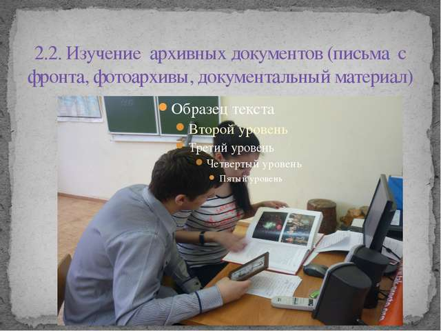 2.2. Изучение архивных документов (письма с фронта, фотоархивы, документальны...