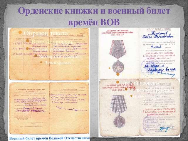 Орденские книжки и военный билет времён ВОВ