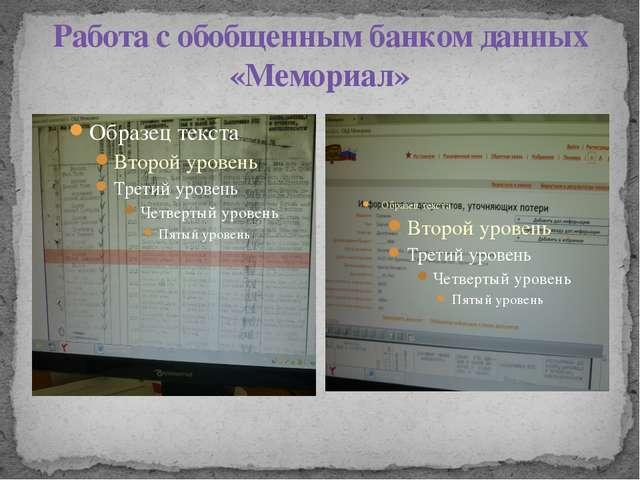 Работа с обобщенным банком данных «Мемориал»