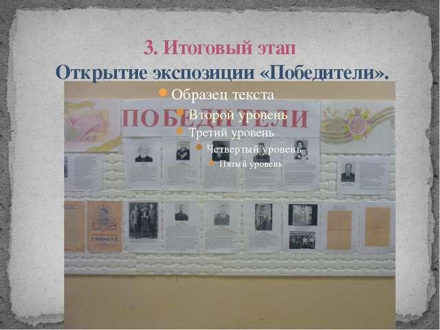 3. Итоговый этап Открытие экспозиции «Победители».