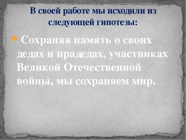 Сохраняя память о своих дедах и прадедах, участниках Великой Отечественной во...