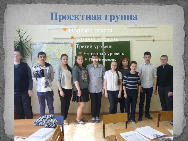 Проектная группа