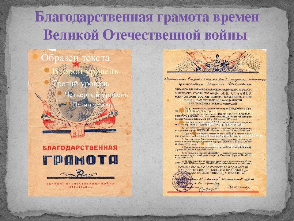 Благодарственная грамота времен Великой Отечественной войны.