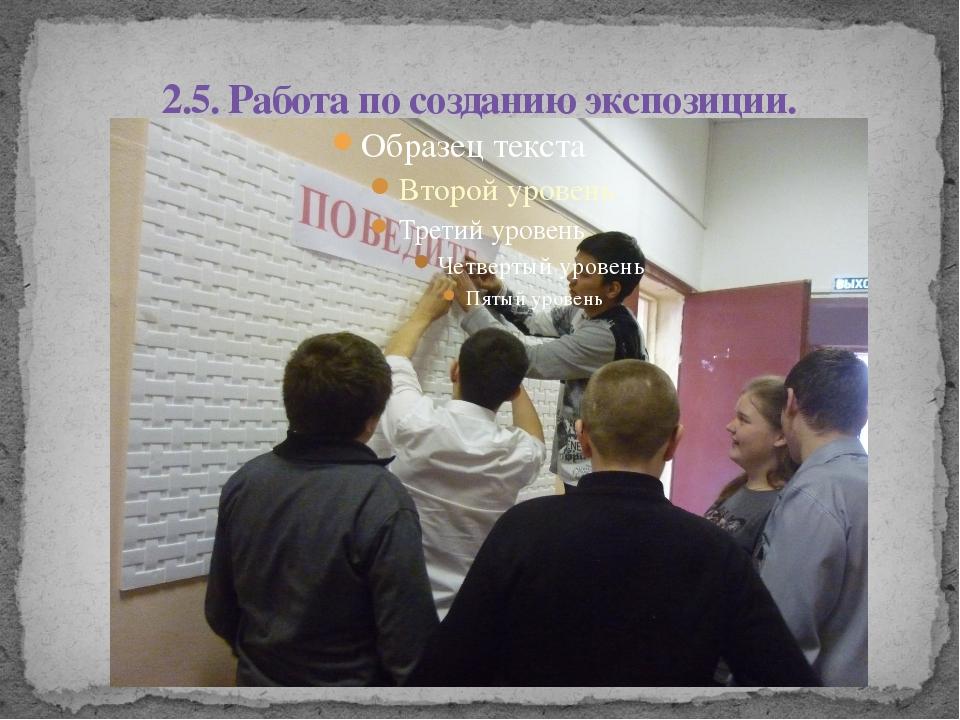2.5. Работа по созданию экспозиции.