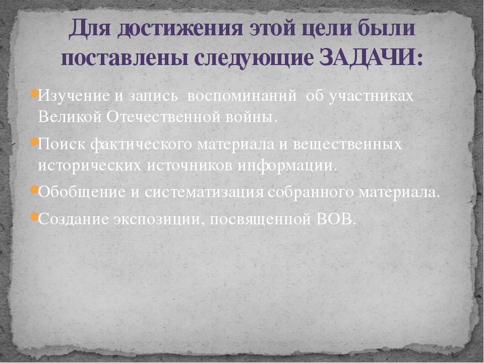 Изучение и запись воспоминаний об участниках Великой Отечественной войны. Пои...