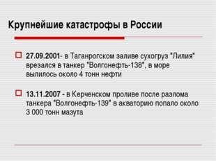 """Крупнейшие катастрофы в России 27.09.2001- в Таганрогском заливе сухогруз """"Ли"""