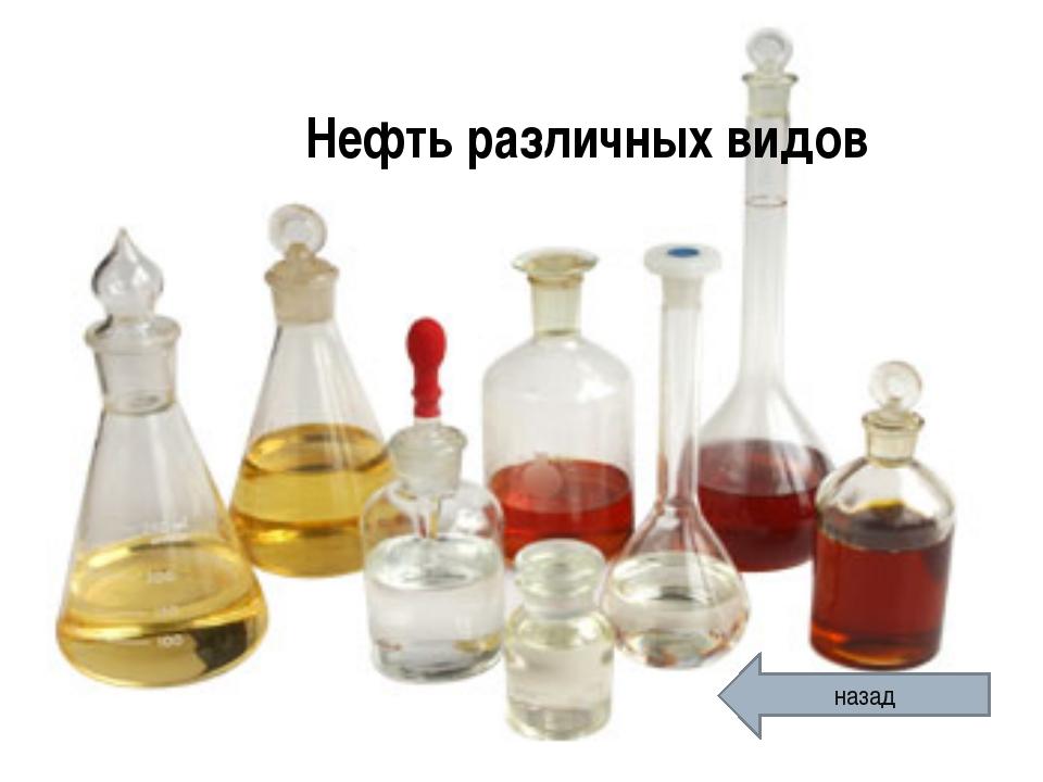 Нефть различных видов назад