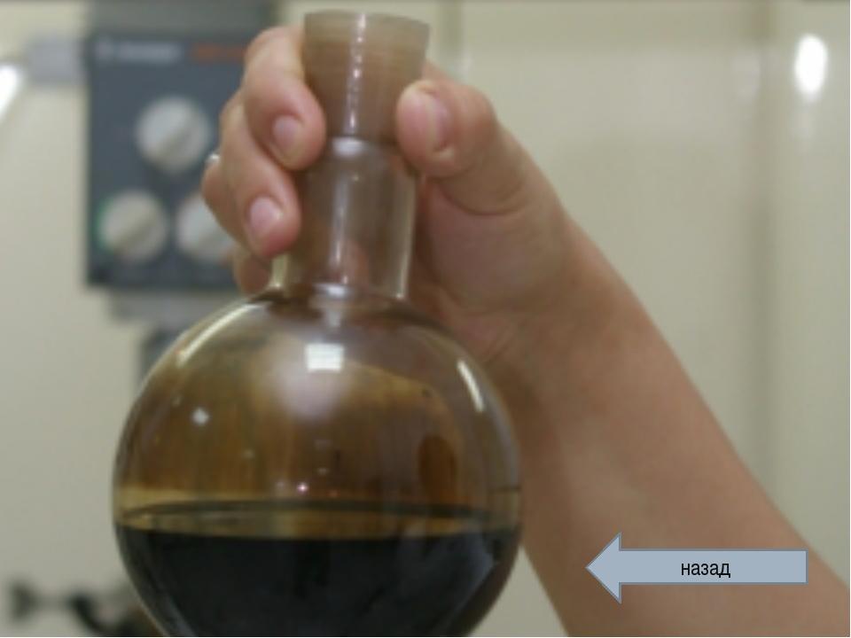 Сырая нефть назад