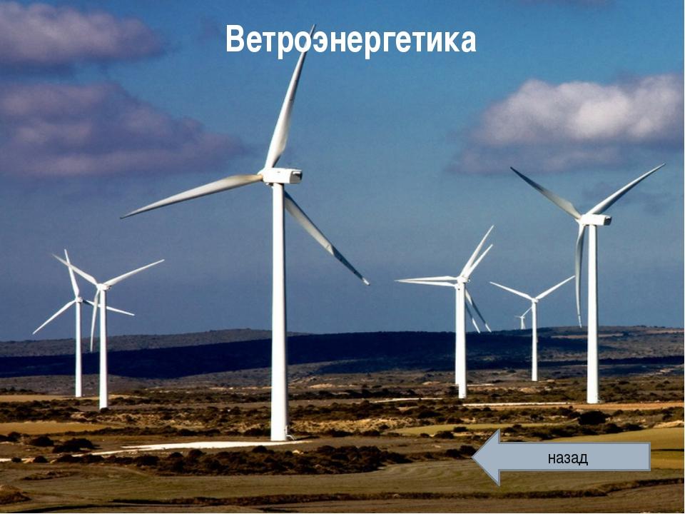 Ветроэнергетика назад