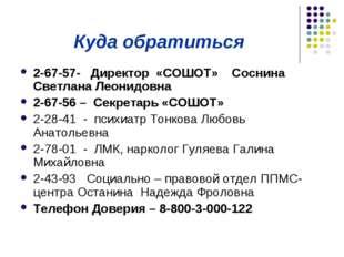 Куда обратиться 2-67-57- Директор «СОШОТ» Соснина Светлана Леонидовна 2-67-56