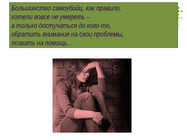 Большинство самоубийц, как правило, хотели вовсе не умереть – а только достуч...