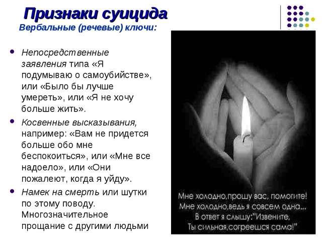 Признаки суицида Вербальные (речевые) ключи: Непосредственные заявления типа...