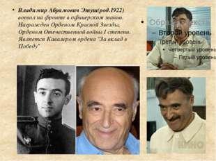 Владимир Абрамович Этуш(род.1922) воевал на фронте в офицерском звании. Награ