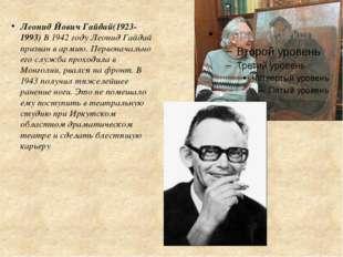 Леонид Йович Гайдай(1923-1993) В 1942 году Леонид Гайдай призван в армию. Пер