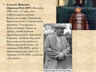 Алексей Иванович Миронов(1924-1999 ) В ноябре 1941 года в 17 лет ушёл доброво