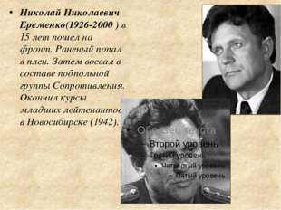 Николай Николаевич Еременко(1926-2000 ) в 15 лет пошел на фронт. Раненый попа