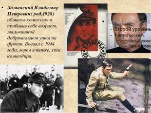Заманский Владимир Петрович( род.1928) обманув комиссию и прибавив себе возра