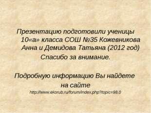 Презентацию подготовили ученицы 10«а» класса СОШ №35 Кожевникова Анна и Демид