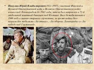 Никулин Юрий Владимирович(1921-1997), участник Финской и Великой Отечественно
