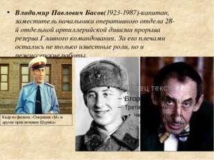 Владимир Павлович Басов(1923-1987)-капитан, заместитель начальника оперативно