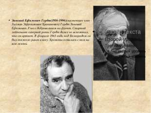 Зиновий Ефимович Гердт(1916-1996)(настоящее имя - Залман Эфроимович Храпинови