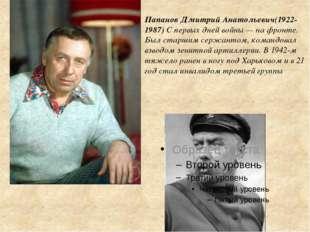 Папанов Дмитрий Анатольевич(1922-1987) С первых дней войны— на фронте. Был с