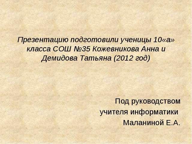 Презентацию подготовили ученицы 10«а» класса СОШ №35 Кожевникова Анна и Деми...
