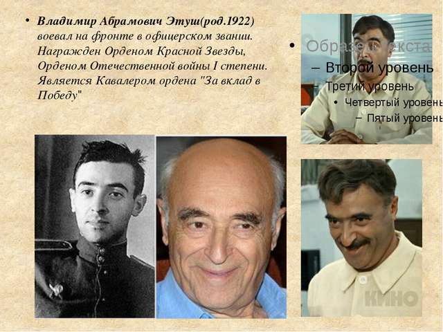 Владимир Абрамович Этуш(род.1922) воевал на фронте в офицерском звании. Награ...
