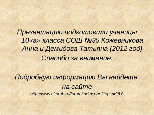 Презентацию подготовили ученицы 10«а» класса СОШ №35 Кожевникова Анна и Демид...